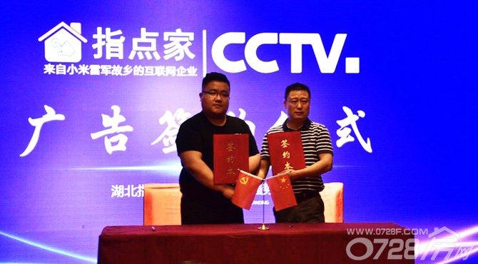 0728房网关联企业签约CCTV,强势