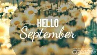 九月时光,拥有美好的期盼