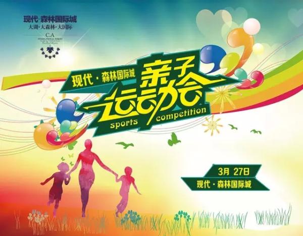 森林国际城本周末的亲子运动会