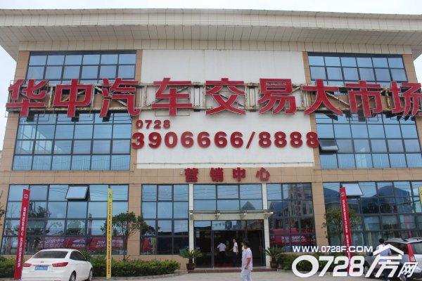 华中汽车交易大市场十月工程进度!!!