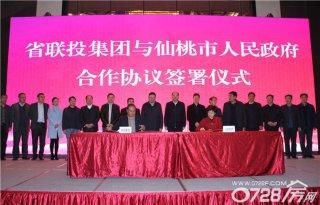 市政府与省联投集团签订战略