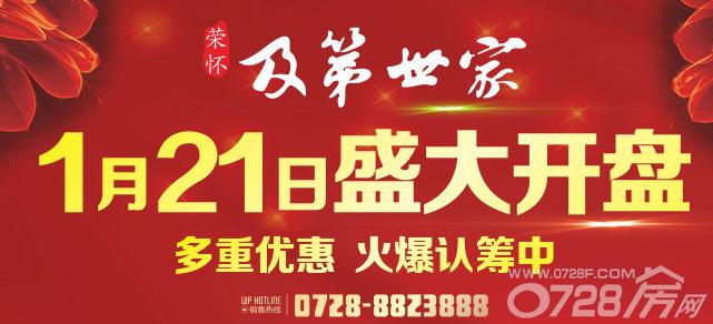 荣怀・及第世家将于1月21日盛大