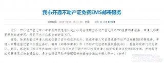 仙桃市开通不动产证免费EMS